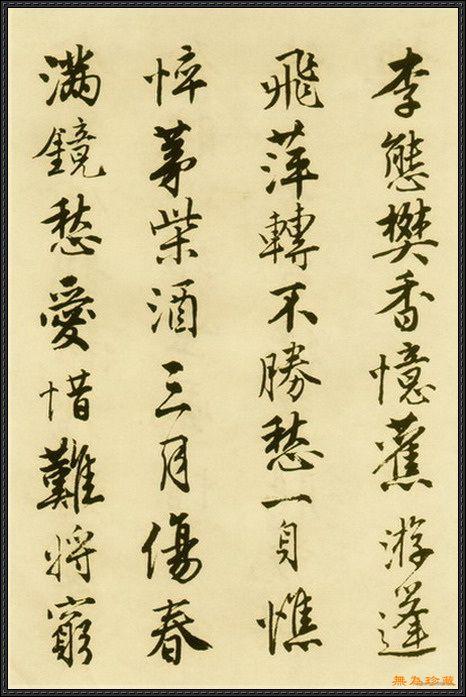 Tang Yin (唐寅). 明唐寅落花詩冊. (22)