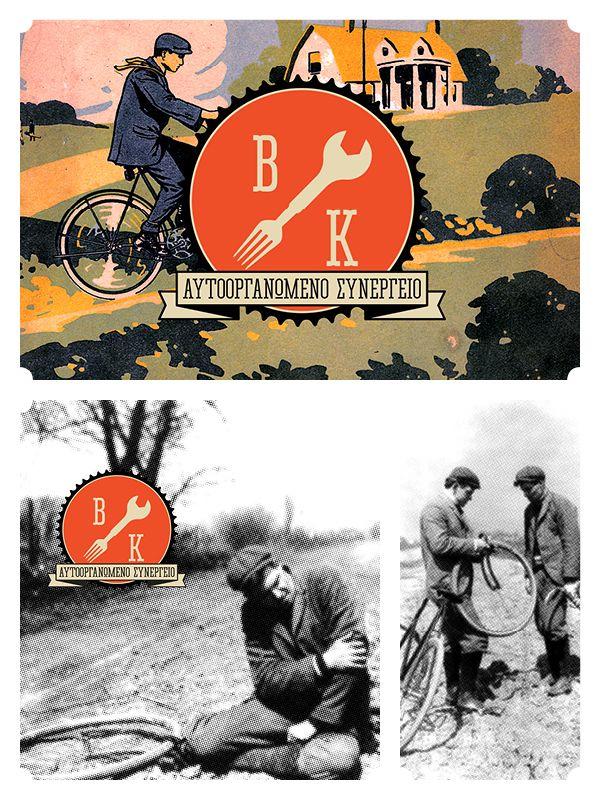 Bike Kitchen Patras by Keik Bureau , via Behance: Keik Bureau, Referência Bike, Bike Kitchens