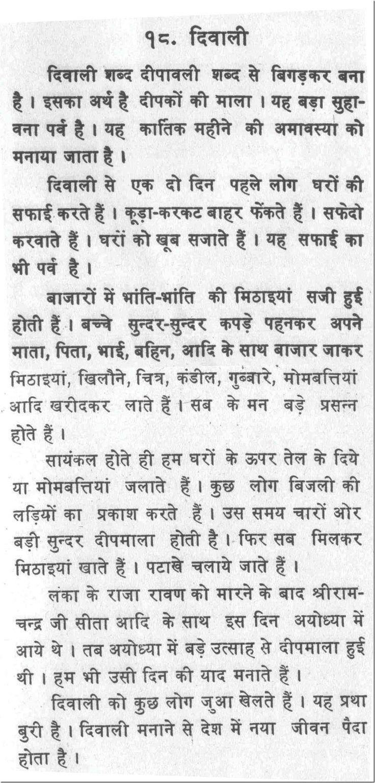 essay on festivals of india in hindi language