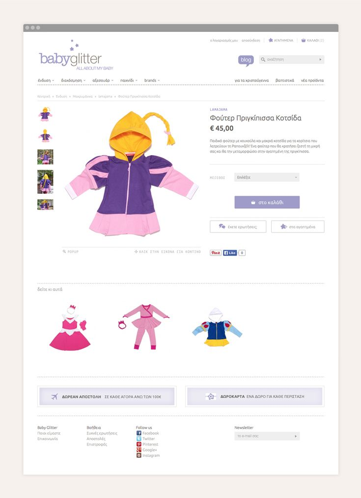 Product page - Babyglitter | Radial