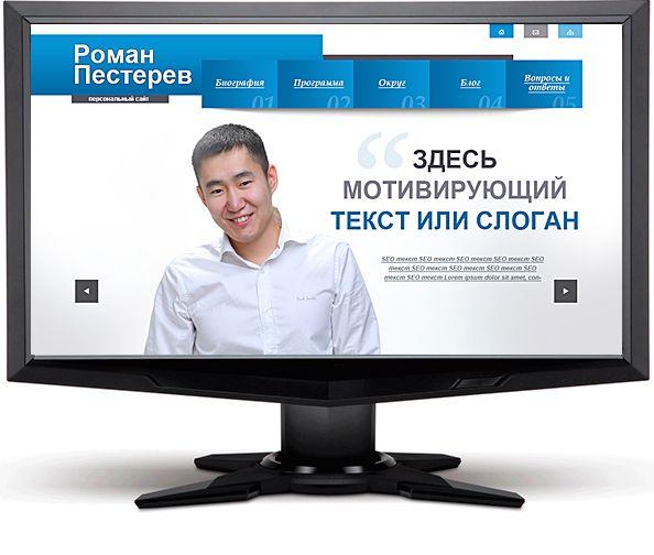 Блог депутата | Создание сайтов | Дизайн
