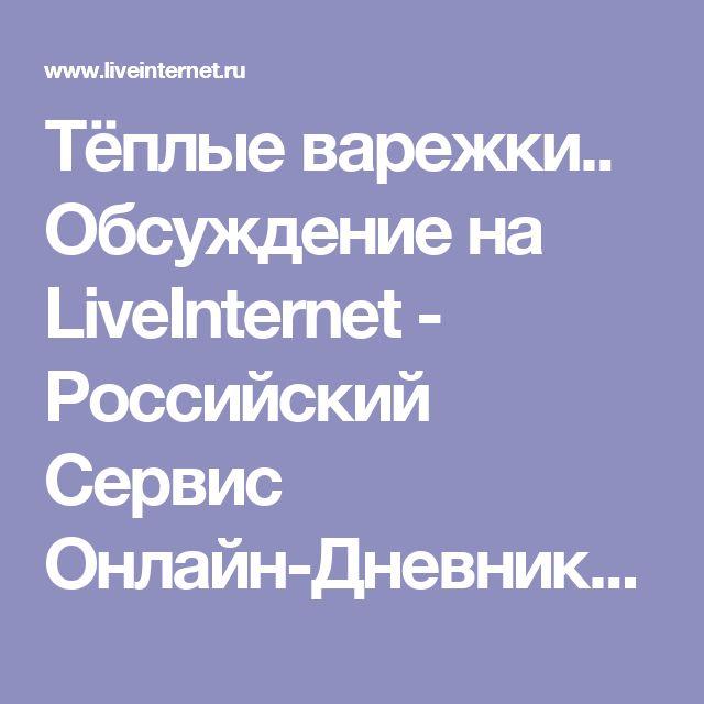 Тёплые варежки.. Обсуждение на LiveInternet - Российский Сервис Онлайн-Дневников