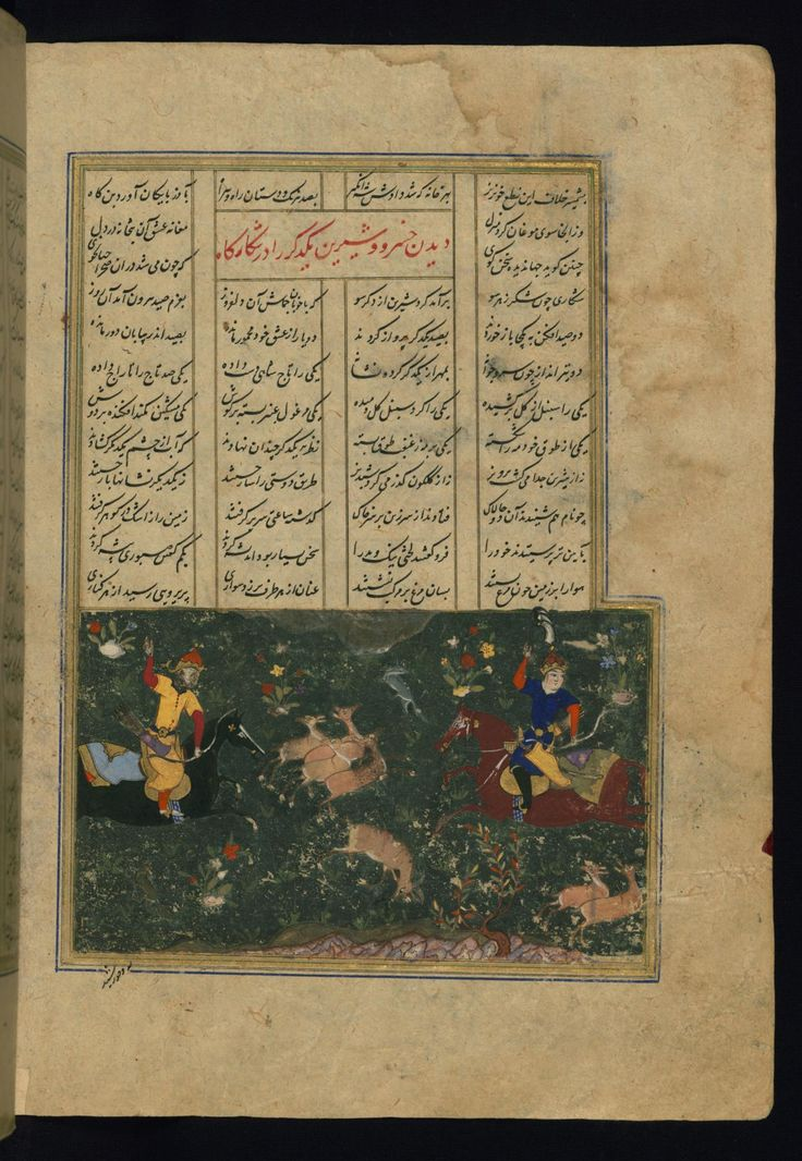 Khusraw and Shirin Hunting