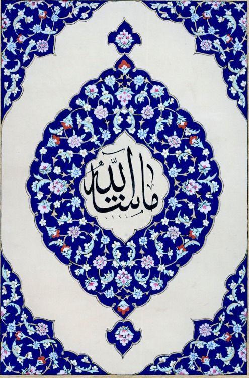 DesertRose!!! islamic calligraphy art