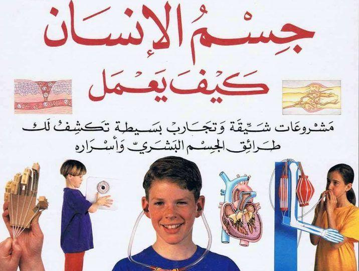 كتاب عن جسم الانسان بالعربي Pdf مكتبة التعليم المرح Education