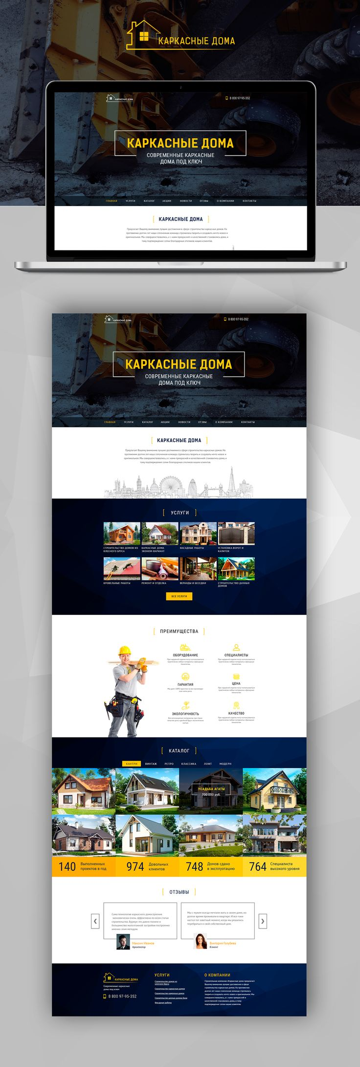 Web Design for Frame house