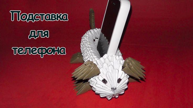 Модульное оригами подставка для телефона в виде собачки пошаговое изготовление (мастер класс) http://bringingsuccess.ru/origami.php В данном видео мы узнаем,...