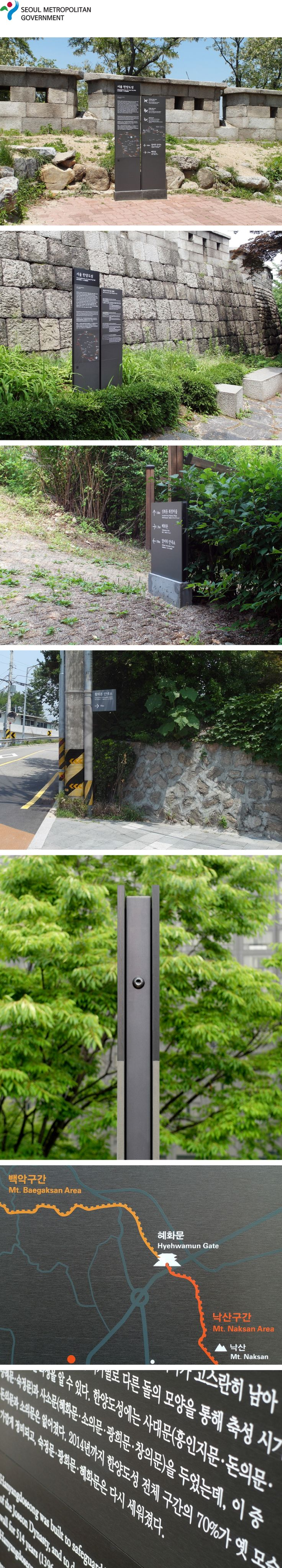 Seoul City Wall Signage System http://atelierdesign.kr