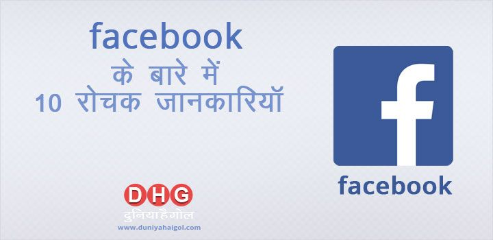 10 Interesting Facts About Facebook in Hindi