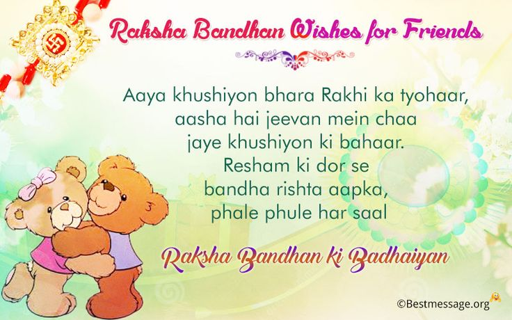 Happy Raksha Bandhan wishes 2016 quotes and text messages for friends on Whatsapp & Facebook