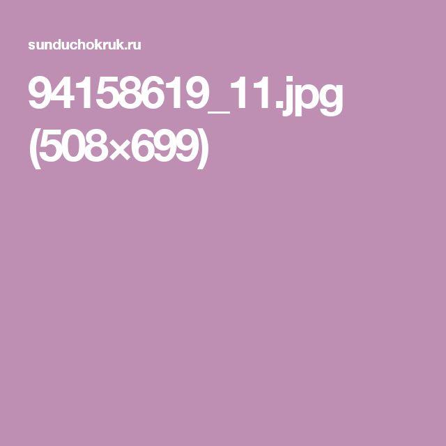 94158619_11.jpg (508×699)