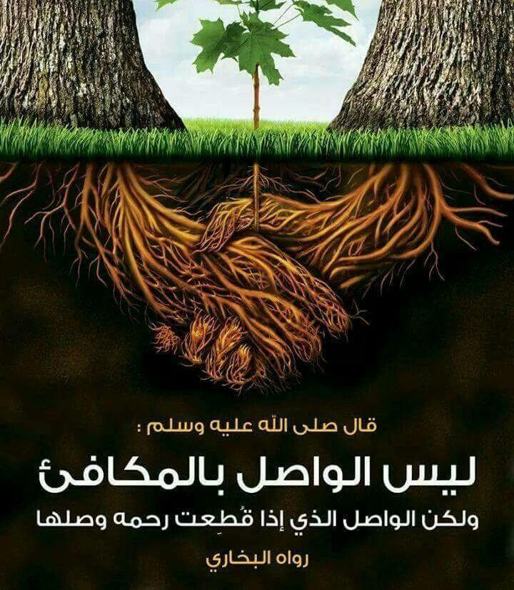 الواصل Hadith Islam Photography