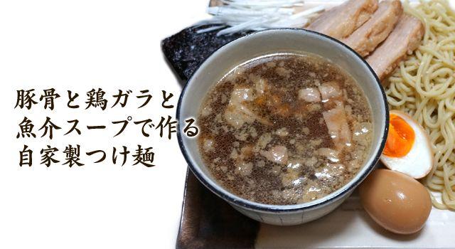 japanese tsukemen - ramen