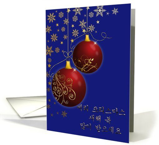 merry christmas korean red and gold ornaments card