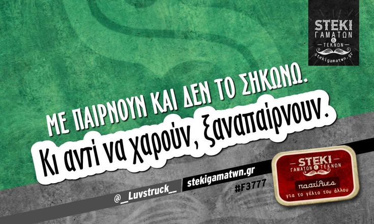 Με παίρνουν και δεν το σηκώνω @__Luvstruck__ - http://stekigamatwn.gr/f3777/