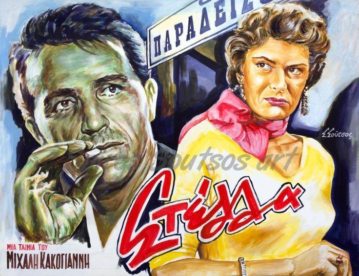 Stella / Στέλλα (1955), Μελίνα Μερκούρη, Γιώργος Φούντας, γιγαντο-αφίσα, πίνακας ζωγραφικής