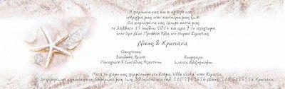 Προσκλητήριο Γάμου Ρομαντικό Αστερίας 47