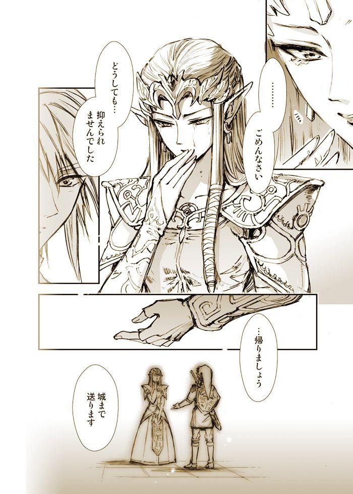 リンミド至高だけどゼルミドの関係も大好きでね…… あのときトワリン君と同じように ゼルダもかなりのショック受けてたんじゃないかなと そして人前では泣けないトワリン君の代わりに涙を零して欲しい PLEASE DO NOT RE-DISTRIBUTE | Art by tak (@karasuki) on Twitter | karasuki on Tumblr