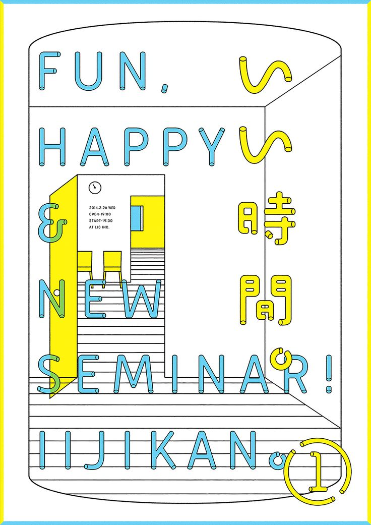 Japanese graphic design. iijikan_01