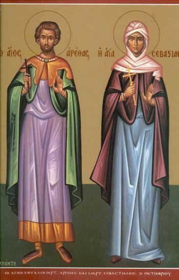 Πνευματικοί Λόγοι: Η Αγία Μάρτυς Σεβαστιανή