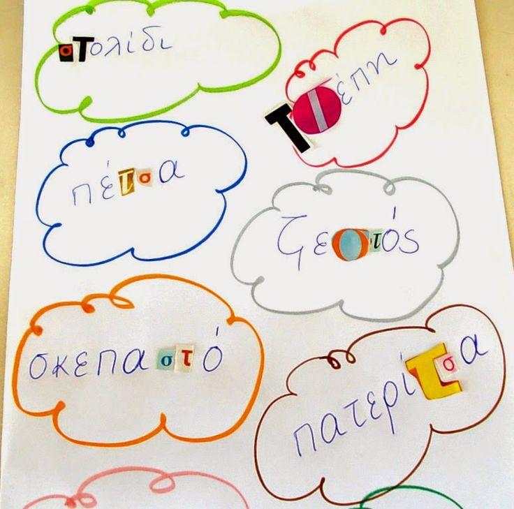 Dyslexia at home: Το κολάζ ως εργαλείο οπτικής διάκρισης και φωνημικής επίγνωσης!