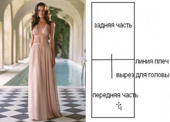 Как сшить длинное греческое платье в пол своими руками.