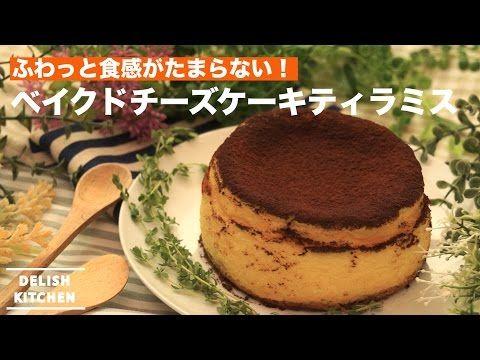 ふわっと食感がたまらない!ベイクドチーズケーキティラミスの作り方 - macaroni
