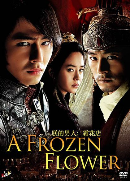A+Frozen+Flower+Movie | ... » Movie Collector Connect » Movie Database » A Frozen Flower