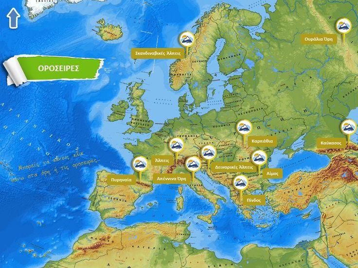Ο κατακόρυφος διαμελισμός της Ευρώπης Γεωγραφία ΣΤ΄ δημοτικού Ενότητα: Οι ήπειροι: Ευρώπη Κεφάλαιο: Ο κατακόρυφος διαμελισμός της Ευρώπης