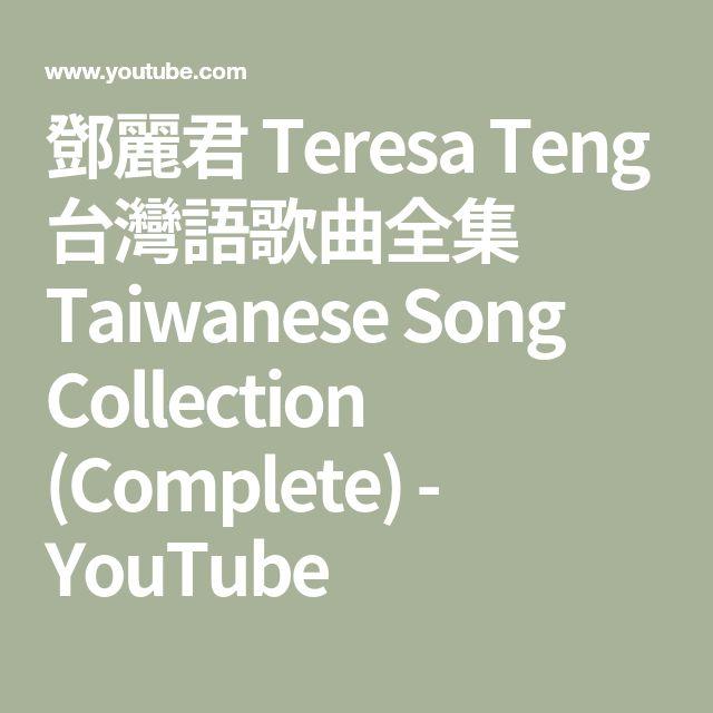 鄧麗君 Teresa Teng 台灣語歌曲全集 Taiwanese Song Collection (Complete) - YouTube