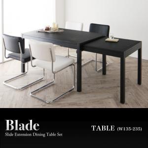 スライド伸縮テーブルダイニング【Blade】ブレイド/スライド伸縮テーブル(W135-235) 【組立及び不要家具引取サービスあり】<br>ポイント