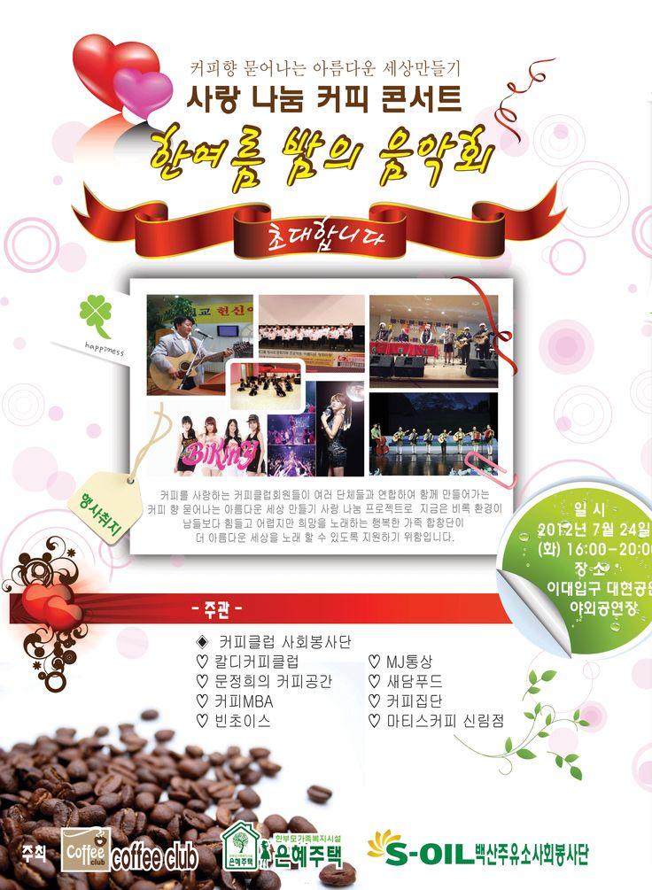 [커피콘서트]소셜그룹이 오프라인에서 모여 사랑 나눔 커피 콘서트 행사 개최