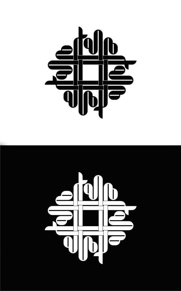Kûfi Arabic Calligraphy