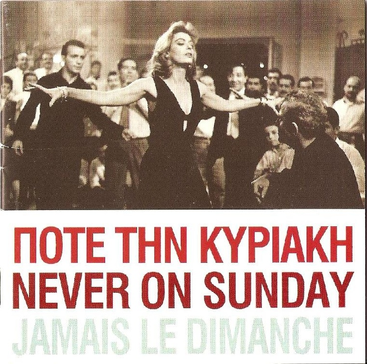 Never on Sunday [1960]
