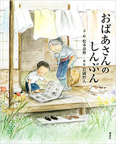 おばあさんの しんぶん | 松本 春野, 岩國 哲人 |本 | 通販 | Amazon