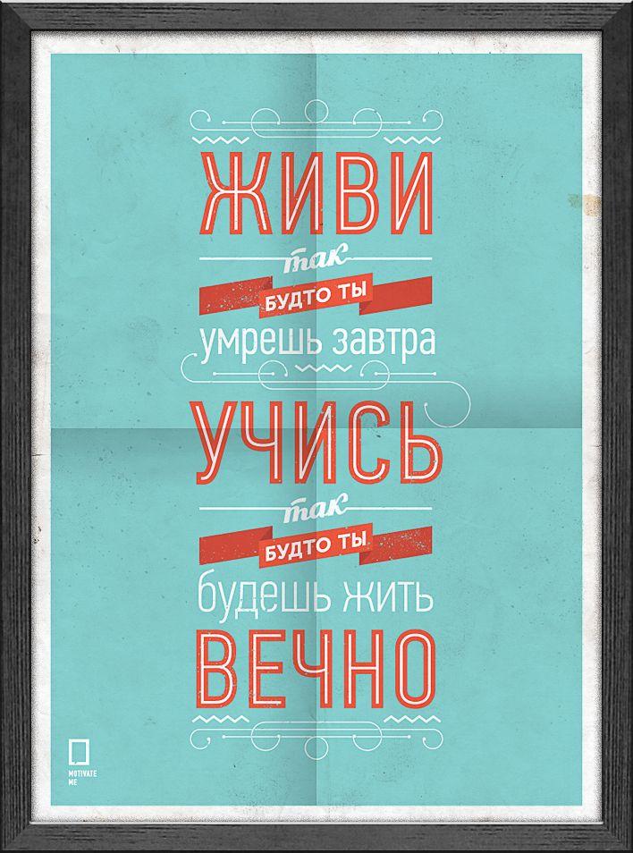 живи так будто умрешь завтра учись так будто будешь жить вечно плакат постер ганди цитата мотивация