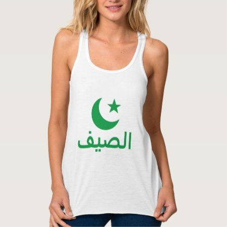 الصيف Summer in Arabic Tank Top - tap, personalize, buy right now!