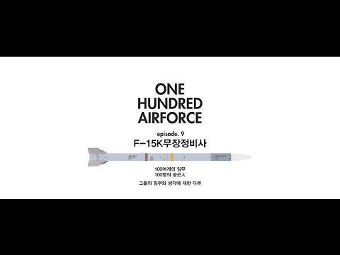 100인의 공군 #9. F-15K 무장정비사 100 Airmen Episode 9 : F-15K Ordnance Mechanic