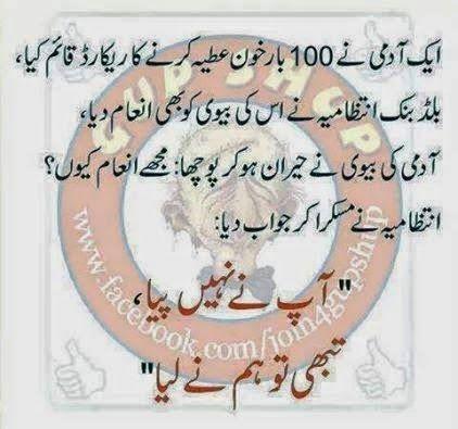 Urdu Latifay: Mian Bivi Urdu Latifay 2014, Husband Wife Jokes in...