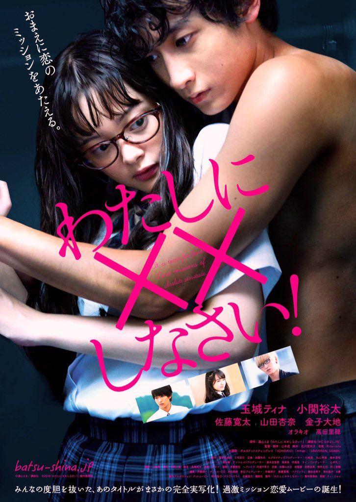 missions of love do to me わたしに しなさい 2018 japanese movie starring tina tamashiro yuta koseki kanta sato anna yamada film jepang bioskop film
