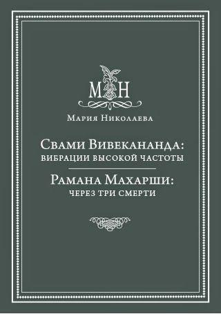 """Цитаты из книг издаваемых группой """"Традиция"""": Цитаты из книги Марии Николаевой """"Свами Вивекананд..."""