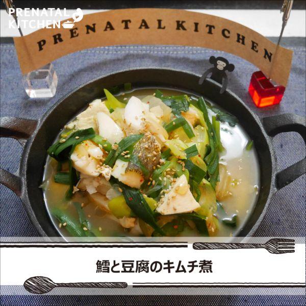 . 肌寒い日にぴったりのレシピです。冷えは妊活中も妊娠中もよくないので 体は温まるし低脂肪の料理なので定期的に食べておきたいレシピです。 . 【材料】(2人分) ・鱈…2切れ ・にら…1束 ・ねぎ…⅓本 ・木綿豆腐…1丁 ・キムチ…80g ・みそ…大さじ1 ・水…500cc ・鶏がらスープの素…小さじ2 ・酒…大さじ2 ・ごま油…適量 ・ごま…適量 . 【作り方】 1.鱈は3等分に切る。にらはざく切り、ねぎは斜め切りにする。  2.鍋に水、鶏がらスープの素、酒を入れて火にかける。沸騰してきたら、鱈を入れふたをして中~弱火で5分ほど煮る。 3.豆腐を適当な大きさに手でちぎって入れ、みそ、キムチを入れて弱火で10分ほど煮る。 4.にらを入れてさっと煮て、食べる直前にごま油とごまをかける。 . ≪鱈の栄養について≫ 低脂肪タンパク質の食材。ビタミンD、ビタミンB12が豊富。血中ビタミンD濃度が高いと着床率UPが期待できます。またビタミンB12は葉酸の吸収を促進してくれます。