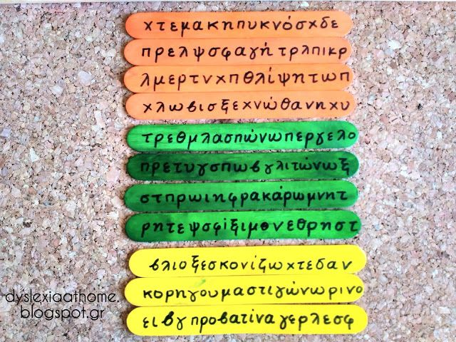 Κρυπτόλεξο λέξεων! Ενίσχυση Οπτικής διάκρισης για καλύτερη ανάγνωση