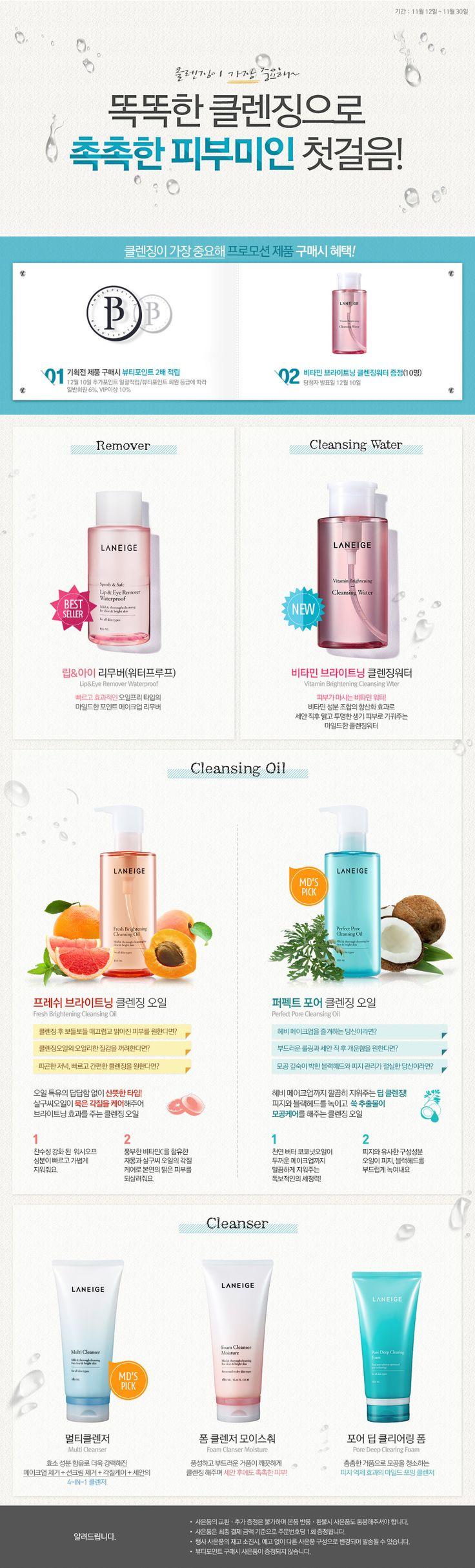 [라네즈] 클렌징 프로모션 제품 구매시 뷰티포인트2배/클렌징워터 증정(10명) 11.11 ~ 11.30 > 화장품 할인정보   8hours
