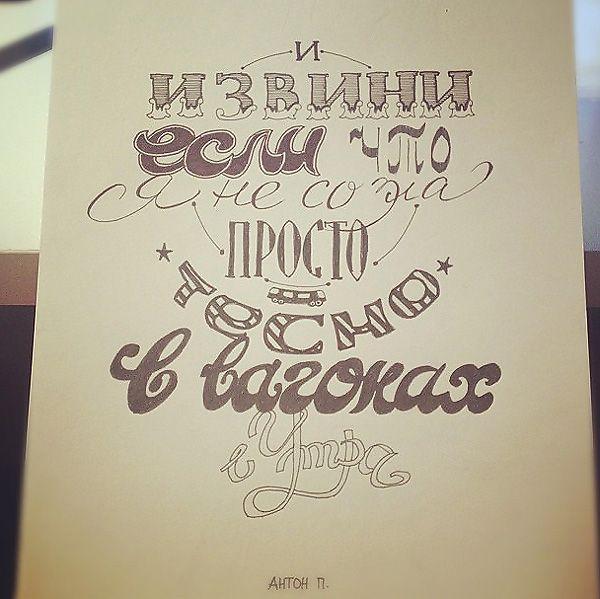 «Леттеринг» или рисование словами. — Design Around — Профессионалы.ru