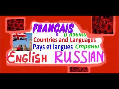 TRILINGUAL TRAVEL FRENCH ENGLISH RUSSIAN COUNTRIES LANGUAGES LESSON 3