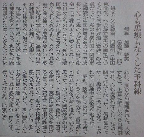 元特攻隊予備兵が読んだ『永遠のゼロ』(百田尚樹著) これは安倍首相の論理と同じ 一日一回脱原発 & デモ情報in大阪