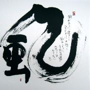 """its means as """"wind"""",""""風"""" via 安川眞慈 #shodo #calligraphy #ChineseCalligraphy #Brushpainting #ChineseArt #JapaneseArt"""