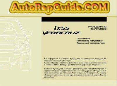 Download free - Hyundai Veracruz ix55 user Manual: Image:… by autorepguide.com