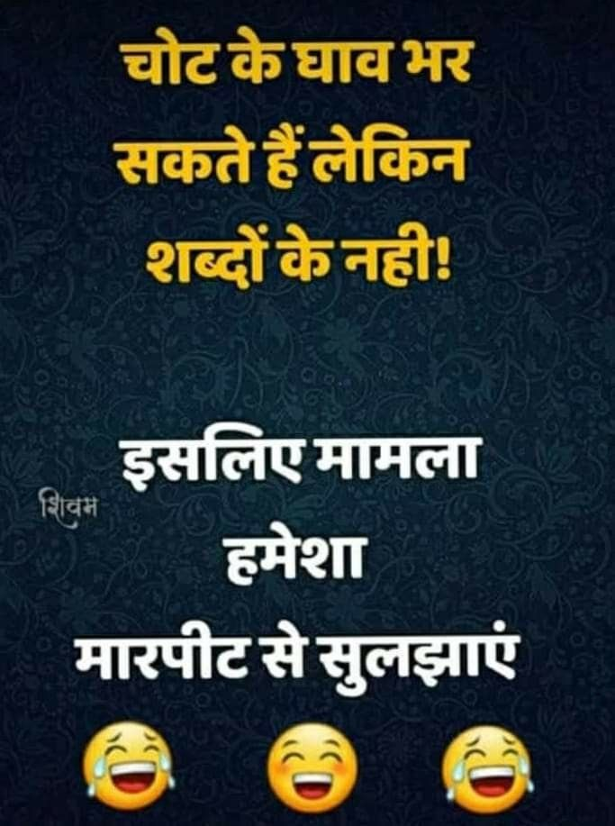Zoya Follow Zoya For More Intresting Pins Some Funny Jokes Fun Quotes Funny Funny Quotes In Hindi